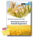 English Translation of China MoA Annoucement 2569 Data Requirements on Pesticide Registration