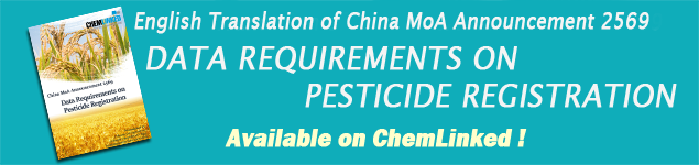 English Translation of China MoA Announcement 2569:Data Requirements on Pesticide Registration